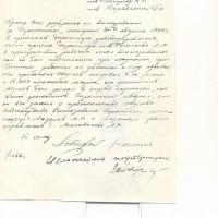 Письмо Сиротского 1