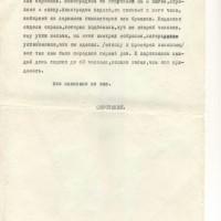 Письмо Сиротского 10