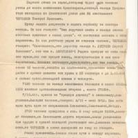 Письмо Сиротского 2