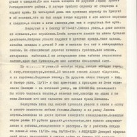 Письмо Сиротского 3