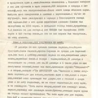 Письмо Сиротского 4