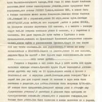 Письмо Сиротского 5