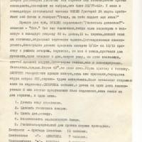 Письмо Сиротского 6
