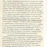 Письмо Сиротского 7