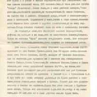 Письмо Сиротского 8