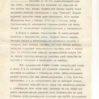 Письмо Сиротского 9