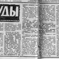 Брянский комсомолец №10 1982 Погожев