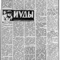 Брянский комсомолец №8 1982-Латышев