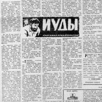 Брянский комсомолец №9 1982 Погожев